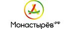 Логотоп Монастырев