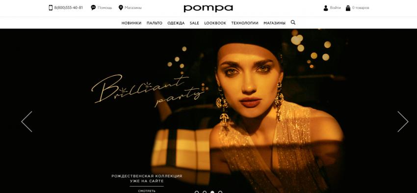 Магазин Pompa