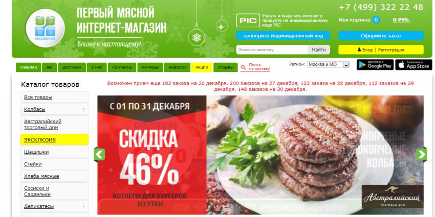Магазин Окраина