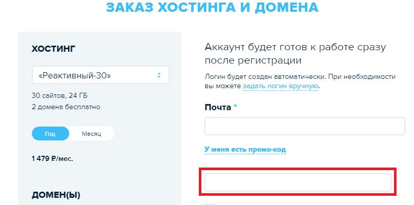 Куда вводить промокоды на Sweb.ru