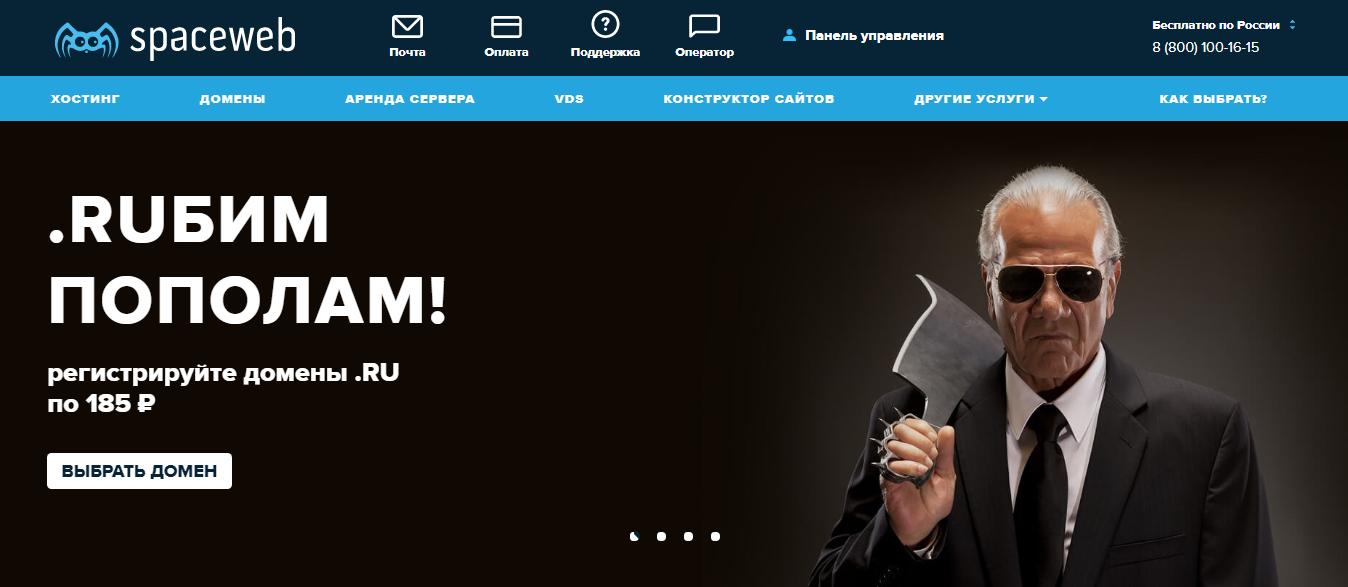 Сервис Sweb.ru