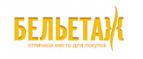 Логотоп Бельетаж