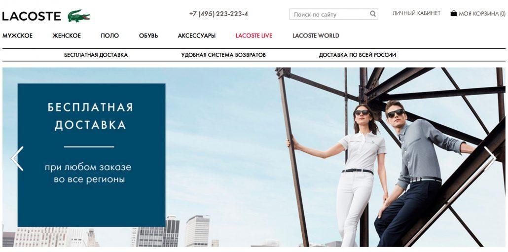 Интернет-магазин Shop-lacoste-ru