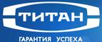 Промокод Титан