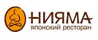 Промокод Нияма