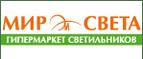 Логотоп Мир Света
